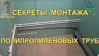 Смотреть видео монтаж полипропиленовых труб