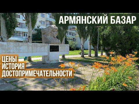 Армянск 2021. Посмотрим достопримечательности города, зайдем на рынок узнаем цены на продукты.