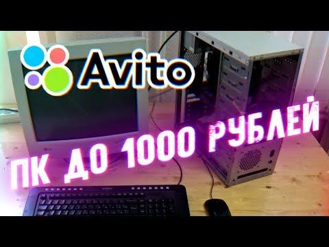 Комплект ПК до 1К - Приключения с АВИТО