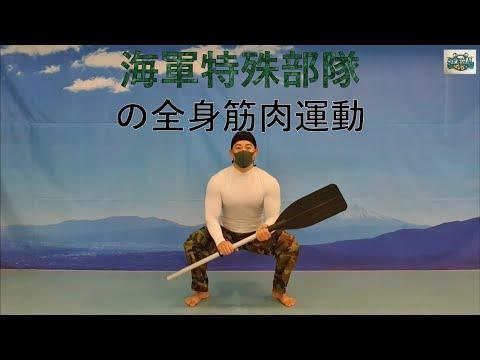 海軍特殊部隊の全身筋肉運動/ 全身脂肪燃焼運動