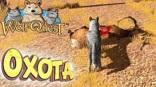 ОХОТА На Оленя И Брошенный ГОРОД - WolfQuest #5