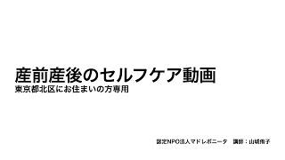 東京都北区 産前産後のセルフケア動画 オープニング