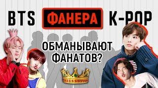 КОРОЛИ ФАНЕРЫ. Главная тайна BTS
