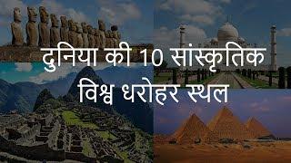 दुनिया की 10 सांस्कृतिक विश्व धरोहर स्थल | Top 10 World Hertiage Sites | Chotu Nai