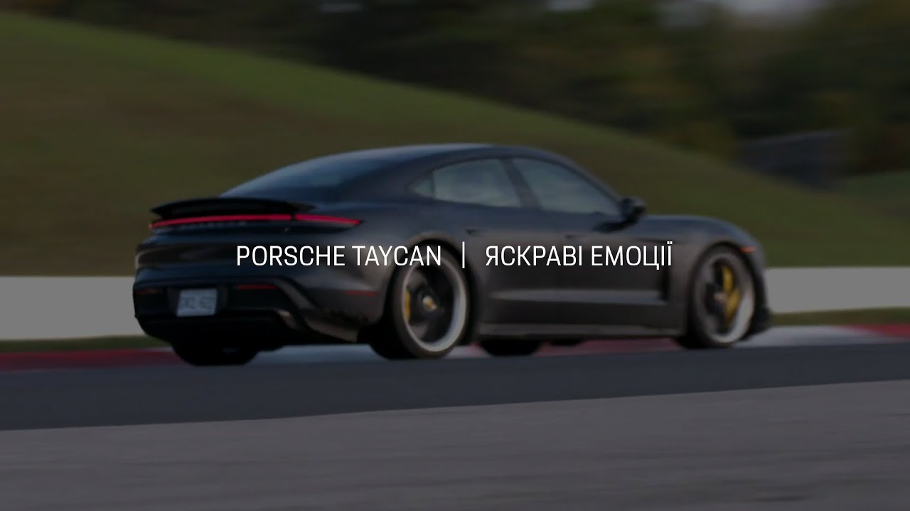 Porsche Taycan | Яскраві емоції