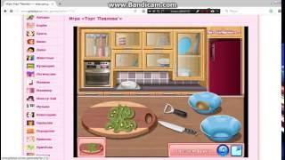 Онлайн игра: «Торт 'Павлова'»