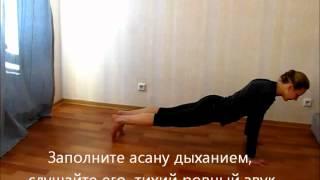 Йога для начинающих. Чатурангадандасана.(Видео урок йоги для начинающих., 2012-05-21T20:49:35.000Z)