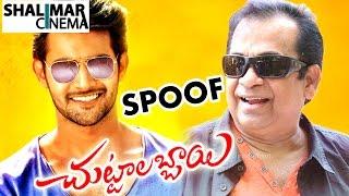 Chuttalabbai Telugu Movie Teaser Spoof || Aadi as Brahmanandam Version || Shalimarcinema