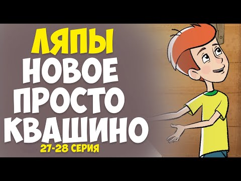 """Ляпы """"Новое Простоквашино"""" (27-28 серия)"""
