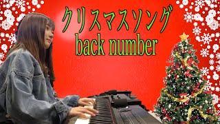 back number / クリスマスソング(Cover by 石綿日向子) 石綿日向子 検索動画 2