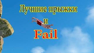 Лучшие прыжки в воду и Fail (FLIP DIVING)