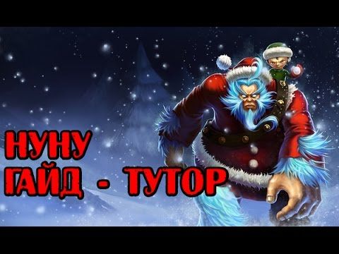 видео: [league of legends] Тутор как тащить за Нуну