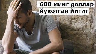 600 МИНГ ДОЛЛАРГА АЛДАНГАН ЙИГИТ таъсирли вокеа