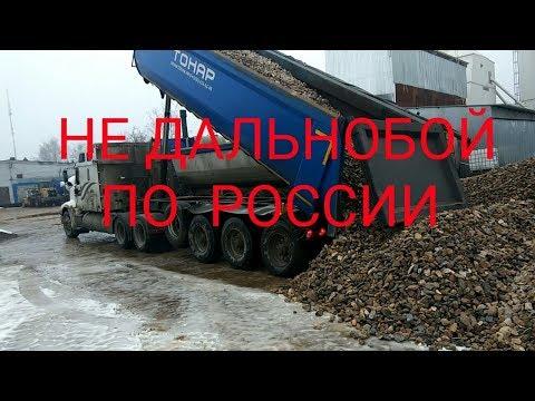 НЕ ДАЛЬНОБОЙ ПО РОССИИ!!!! РАБОТА НА ТОНАРЕ!!!!