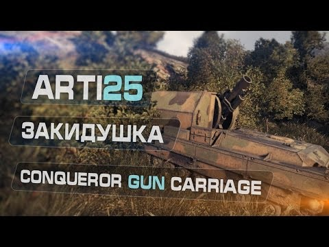Conqueror Gun Carriage - Закидушка