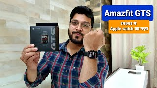 Amazfit gts watch unboxing and review..₹9999 me apple watch ka maza .
