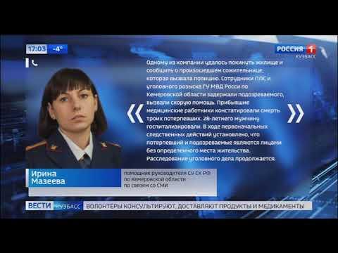 Жителя Мариинска подозревают в тройном убийстве