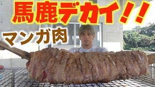 モンハンの肉を作ってみた【マンガ肉】