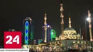 В день рождения Пророка Мухаммеда в Грозном покажут реликвии, связанные с его жизнью - Россия 24
