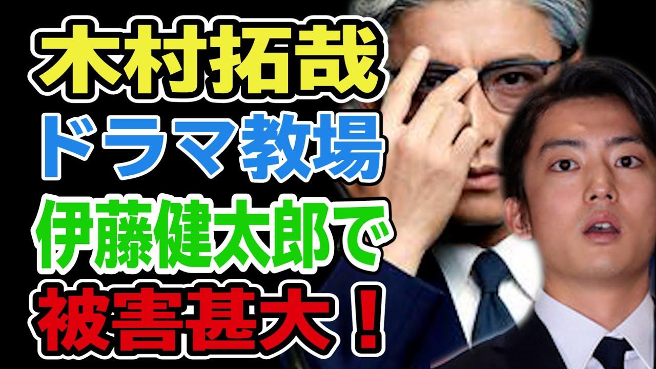 拓哉 伊藤 ドラマ 木村 健太郎