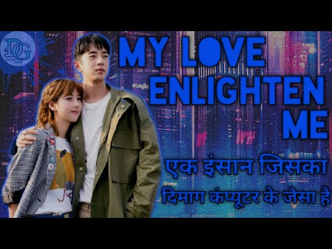 my-love-enlighten-me-chinese-drama-|-part-1-|-explained-in-hindi