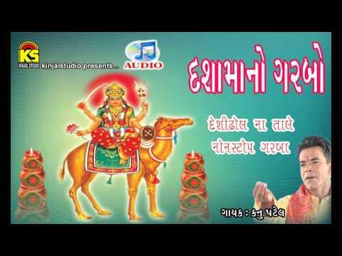 Dashama No Garbo || Non Stop Garbo || Kanu Patel || Desi Dhol Na Tale Dashamana Garba