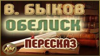 ОБЕЛИСК. Василь Быков