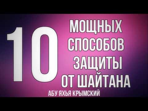 10 мощных способов защиты от шайтана 26.04.2019 || Абу Яхья Крымский