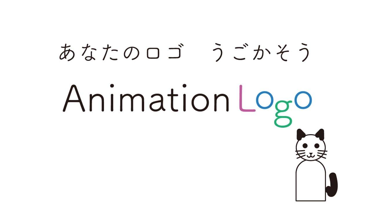 アニメーションロゴができるまで