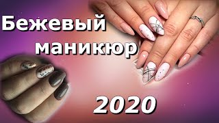 Бежевый маникюр 2020