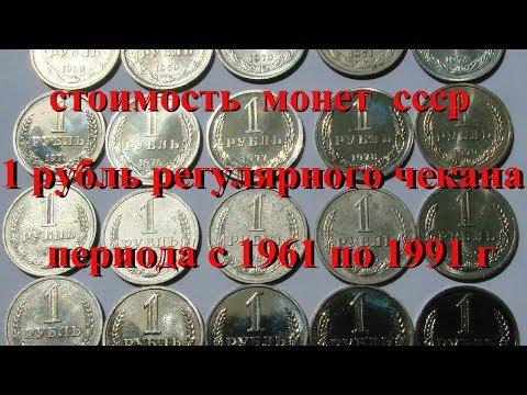 Стоимость всех монет ссср 1 рубль  в период с 1961 по 1991 год Нумизматика