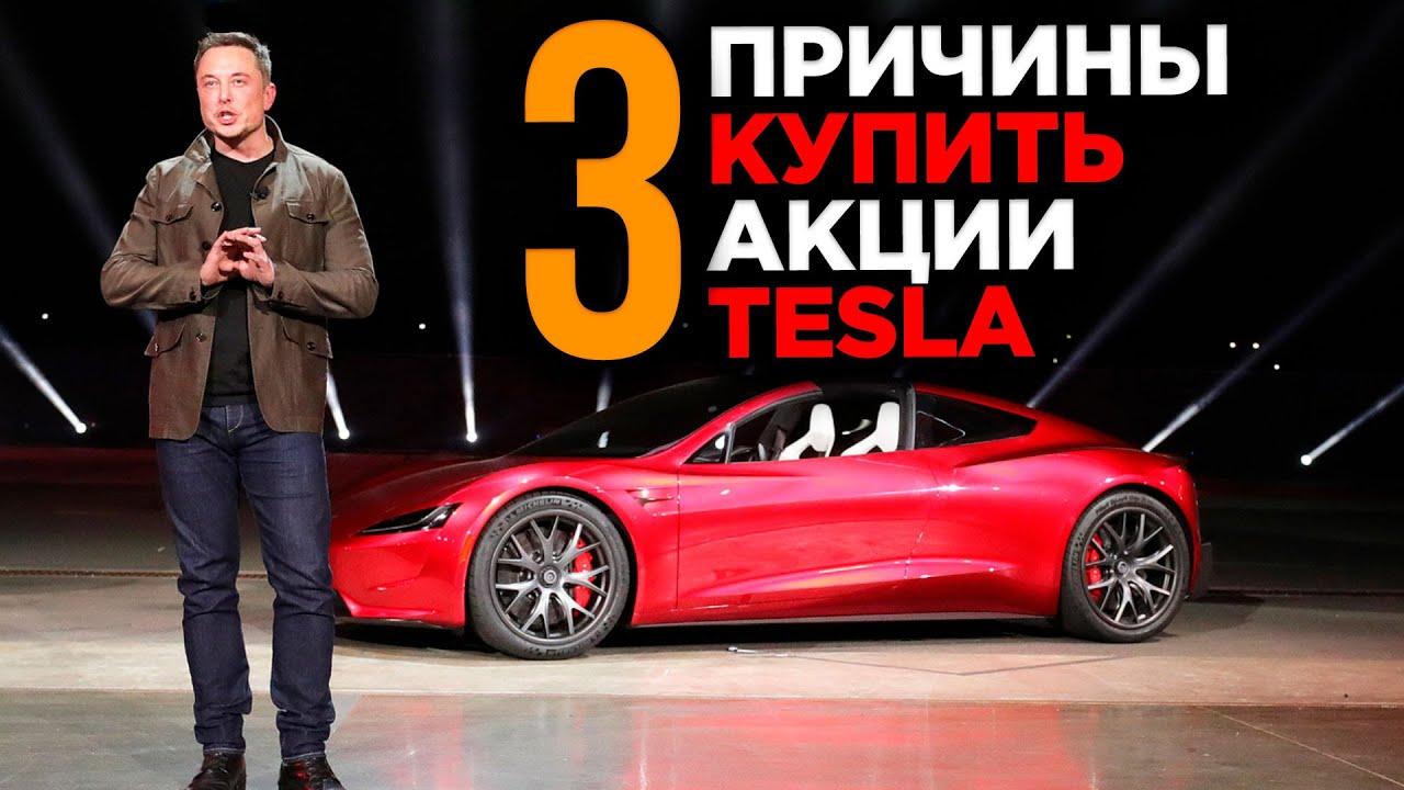 Почему я готов купить акции Tesla за $1 400. План Илона Маска в действии