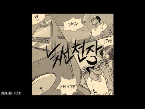 Kye Bum Joo (계범주) - 낯선 천장 (The Ceiling) (Feat. Moowong 무웅 of Baechigi 배치기) (Full Audio) mp3