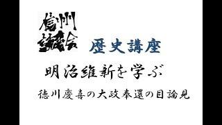 明治維新を学ぶ 徳川慶喜の大政奉還の目論見 徳川慶喜 検索動画 29