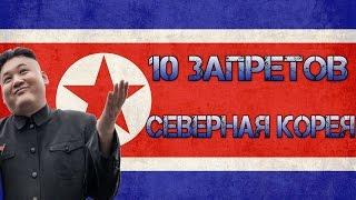 10 Запретов Северная Корея |KukTV|