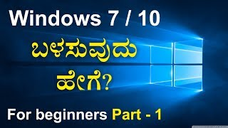 How to work in WINDOWS 7/10 - Tips & Tricks (in KANNADA) | PART - 1