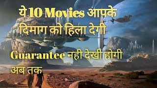 TOP 10 Best Science Fiction Movies| Amazing Stories All Time| TOP 10