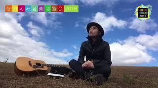 シュトケンバンド / 花田えみ音楽博覧会2018 〜Happy 12days live in RAG〜