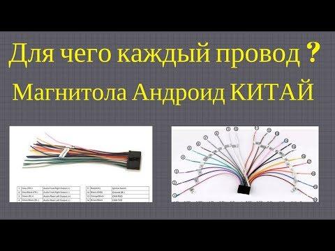 Распиновка китайской магнитолы, обозначение проводов магнитолы