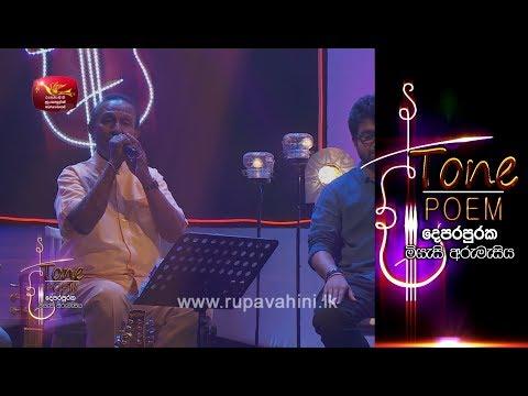 Sithin Ma Nosali @ Tone Poem with T. M. Jayaratne