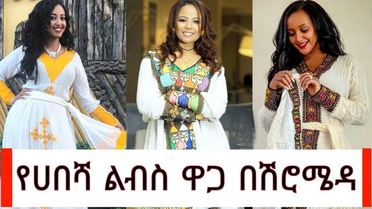 Ethiopia : የሐገር ባህል ቀሚስ ዋጋ በሽሮሜዳ | Addis Abeba | Abel news