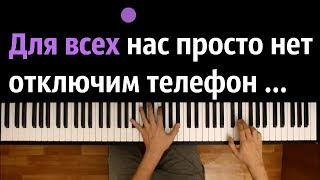 """Для всех нас просто нет...""  ● караоке | PIANO_KARAOKE ● + НОТЫ & MIDI | Ирина Билык"