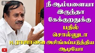 Answer me if you are a man! Audio recording of insulting call to H Raja  - 2DAYCINEMA.COM
