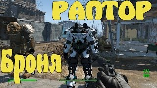 Мод для каркаса СИЛОВОЙ БРОНИ РАПТОР Fallout4
