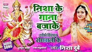 Nisha Ke Gaana Baja Ke | Shobhe Singar Sherawali Ke | Nisha Dubey | Devi geet 2018