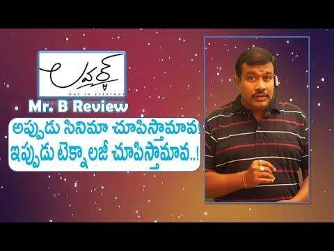 Aravinda Sametha Veera Raghava Update | Big Boss 2 Telugu