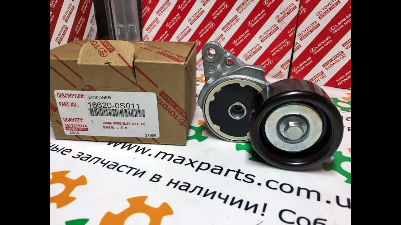 166200S010 16620-0S010 166200S011 16620-0S011 Натяжитель приводного ремня Toyota Lexus