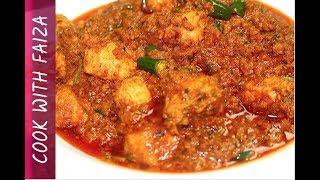 MURGH KHAAS 2 - مرغ خاص - चिकन विशेष  *COOK WITH FAIZA*