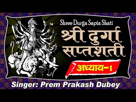 Durga Saptashati Adhyay-1[ दुर्गा सप्तशती ] Durga Saptshati In Sanskrit -Prem Parkash Dubey (Vol-1)