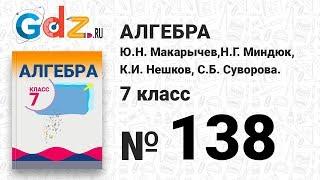 № 138- Алгебра 7 класс Макарычев
